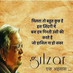 What is the best poetry by Gulzar Sahab that is based on … – Wallpapers Sites Inspirational Quotes In Hindi, Hindi Quotes On Life, Poetry Quotes, Wisdom Quotes, True Quotes, Poetry Hindi, Hindi Shayari Life, Sher Shayari, Legend Quotes