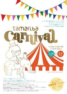 tamariba blog   tamariba Carnival!!!