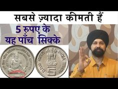 Hello everyone! In this video, I show you the most valuable Commemorative Coins of India. Don't miss the part where I discuss the generally-released coins. Old Coins For Sale, Sell Old Coins, Buy Coins, Old Coins Price, All Mantra, Valuable Coins, Coin Prices, Gold And Silver Coins, Commemorative Coins