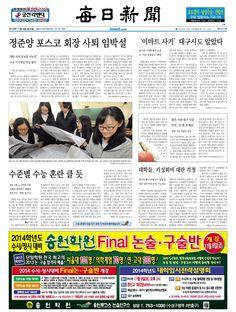 2013년 11월 8일 금요일 매일신문 1면
