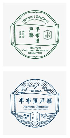 半布里文化遺産活用協議会(半布里コミッティ) Brand Identity Design, Branding Design, Logo Design, Badge Design, Label Design, Typography Logo, Logo Branding, Japan Logo, Typography Layout