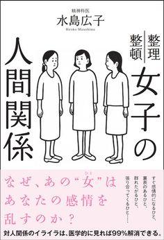 サンクチュアリ出版 水島広子(著) 『女子の人間関係』