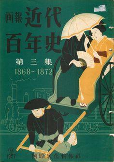 rumikokoyanagi:  画報 近代百年史