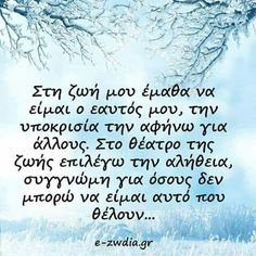 Greek Quotes, True Words, Picture Quotes, Health Tips, Motivational Quotes, Life Quotes, Romance, Wisdom, Thoughts