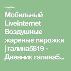 Мобильный LiveInternet Воздушные жареные пирожки | галина5819 - Дневник галина5819 |