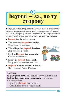 English Prepositions, English Grammar, Learn English Words, English Study, Russian Language, English Language, New Things To Learn, Vocabulary, Teaching