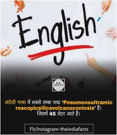 And i remember it General Knowledge Book, Gk Knowledge, Knowledge Quotes, Gernal Knowledge In Hindi, English Vocabulary Words, Learn English Words, English Sentences, English Grammar, English Language