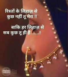 Love My Wife Quotes, Dear Diary Quotes, Couples Quotes Love, Deep Quotes About Love, Love Quotes In Hindi, True Love Quotes, Best Friend Quotes, Shyari Quotes, Year Quotes