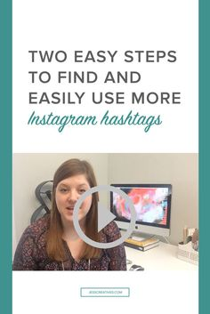 If you're using Instagram for your business, hashtags are a great way to get your pictures in front of more people. I have two easy steps to help you easily find and use more hashtags.