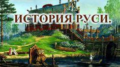 ВОССТАНОВЛЕНИЕ ИСТОРИИ. Языковые традиции русской культуры.1.