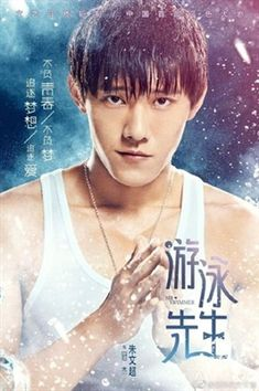 Mr Swimmer poster, t-shirt, mouse pad Jerry Yan, 2018 Movies, Kdrama, It Cast, Black And White, Film, Movie Posters, Chinese, Shirt