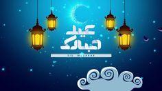 Eid ul Adha Mubarak – Wishes, Images and Quotes Eid Ul Adha Images, Eid Images, Eid Mubarak Images, Adha Mubarak, Free Psd Flyer, Eid Al Fitr, Happy Eid, Facebook Image, Latest Images