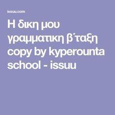 Η δικη μου γραμματικη β΄ταξη copy by kyperounta school - issuu Owl Labels, Education, Blog, School Stuff, Blogging, Onderwijs, Learning