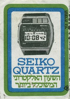 Israeli #matchbox label Seiko #Watches To design & order your own logo advertising #matches GoTo: GetMatches.com Today!