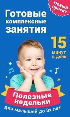 12 пособий, которые действительно работают   Живите сегодня! Activities For 1 Year Olds, Infant Activities, Kids Zone, Baby Development, Home Schooling, Happy Baby, Raising Kids, Kids Education, Mom And Baby