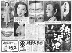 山本富士子さん、第1回ミス日本に Yamamoto, Cinema, Japanese, Actresses, Baseball Cards, Female Actresses, Movies, Japanese Language, Movie Theater