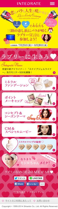 http://www.shiseido.co.jp/ie/smt/index.html