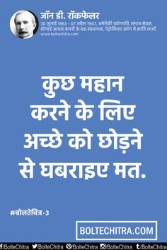 J D Rockefeller Quotes in Hindi with Images Part - Positive Quotes Chankya Quotes Hindi, Marathi Quotes, Motivational Quotes In Hindi, Positive Quotes, Best Quotes, Quotations, Life Quotes, Inspirational Quotes, Myself Quotes Woman