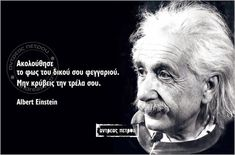 "αουτσάιντερ : ""Σαν τα χιόνια"" Qoutes, Life Quotes, Work Hard In Silence, Big Words, Albert Einstein Quotes, Think Big, Greek Quotes, Coaching, Personality"