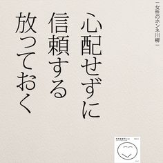 心配しすぎない | 女性のホンネ川柳 オフィシャルブログ「キミのままでいい」Powered by Ameba