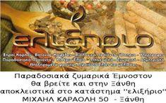 Παραδοσιακά Ζυμαρικά  -  'Εμνοστον: Θα μας βρείτε στην Ξάνθη
