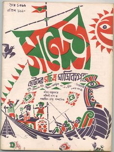 Sandesh, cover art, by Satyajit Ray
