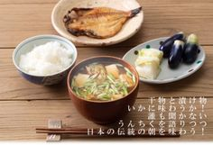 #japanese standard breakfast 朝ご飯 dried fish, rice, miso soup, pickles #food
