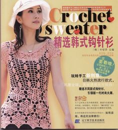 "Photo from album ""Crochet Sweater on Yandex. Crochet Lace Edging, Crochet Stitches, Knit Crochet, Crochet Hats, Thread Crochet, Free Crochet, Russian Crochet, Japanese Crochet, Knitting Magazine"