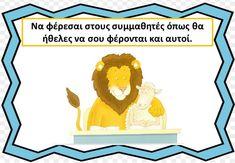 10 κανόνες για την τάξη μας! – The Children's Lab Jungle Animals, Crafts For Kids, Classroom, Education, Memes, Crafts For Children, Class Room, Kids Arts And Crafts, Meme