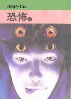 [楳図かずお] 恐怖 第01-02巻 - Japan Media Blog