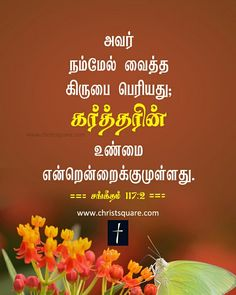 Tamil Christian Bible Wallpaper Mobile Christsquare Tamilchristian Tamilchristianwallpaper Jesus WallpaperBible Verse
