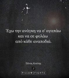 Greece Quotes, Pillow Fight, True Words, Psychology, Love Quotes, Greek, Poetry, Cards Against Humanity, Blog