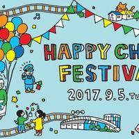 【夏休み2017】ヴィーナスフォートで親子イベント、仕事体験など40種類以上 2枚目 | リセマム