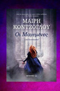 «Οι Μαγεμένες»: Κριτική του βιβλίου της Μαίρης Κόντζογλου