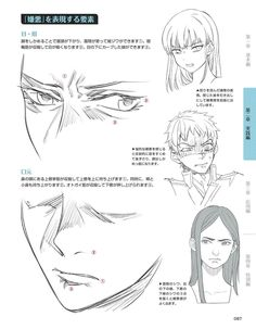 Learn To Draw Manga - Drawing On Demand Face Drawing Reference, Art Reference Poses, Manga Drawing Tutorials, Drawing Techniques, Drawing Poses, Drawing Tips, Facial Expressions Drawing, Anime Expressions, Anatomy Drawing