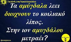 Greek Memes, Funny Greek Quotes, Funny Quotes, True Words, Laugh Out Loud, Favorite Quotes, Life Is Good, Jokes, Funny Shit