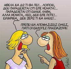 Τσιτέικο: Το νέο σκίτσο του Αρκά είναι πιο πολιτικό από ποτέ...