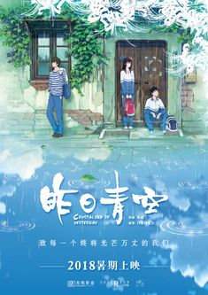 Zuo ri qing kong poster, t-shirt, mouse pad Animes To Watch, Anime Watch, Otaku Anime, Manga Anime, Anime Suggestions, Japanese Animated Movies, Anime Titles, Anime Recommendations, Anime Scenery