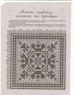 Folk Embroidery, Embroidery Patterns, Star Patterns, Cross Stitch Patterns, Tapestry Crochet, Hama Beads, Projects To Try, Symbols, Mandala