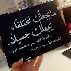 Black Books Quotes, French Words Quotes, English Quotes, Beautiful Arabic Words, Pretty Words, Cool Words, Beautiful Things, Quran Quotes Love, Funny Arabic Quotes