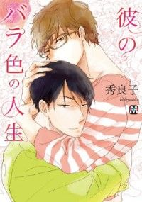 Baka-Updates Manga - Kare no Barairo no Jinsei Good Manga To Read, Read Free Manga, Anime Guys, Manga Anime, Vampire Hunter D, Anime Store, Online Anime, Comic Store, Reading