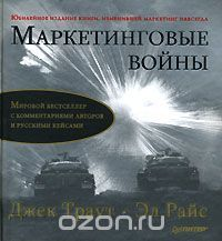 Книга «Маркетинговые войны» Джек Траут, Эл Райс - купить на OZON.ru книгу Marketing Warfare с быстрой доставкой | 978-5-469-01638-0