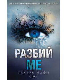 More book summary: Разбий ме