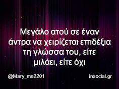 Funny Greek
