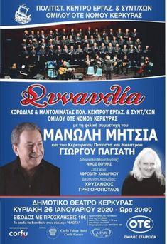 Συναυλία του Ομίλου ΟΤΕ Κέρκυρας με τον Μανώλη Μητσιά και τον Γιώργο Παγιάτη Pandora