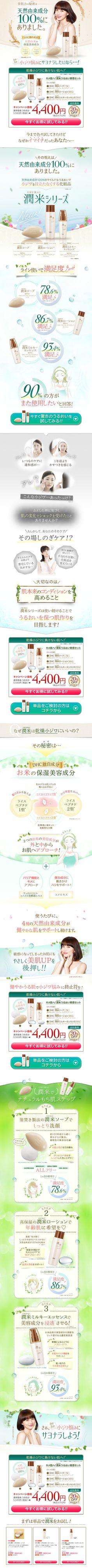 DHC潤米シリーズ|WEBデザイナーさん必見!ランディングページのデザイン参考に(キレイ系)