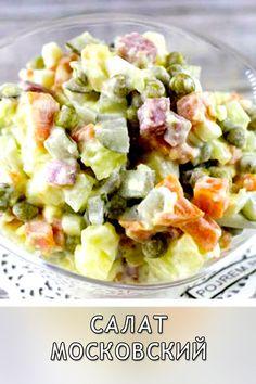 Potato Salad, Food And Drink, Potatoes, Cooking Recipes, Ethnic Recipes, Salads, Potato, Chef Recipes