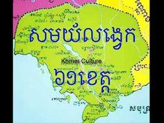 Khmer Gauges   ខ្នាតរង្វាស់ខ្មែរ   Udong Gauges   រង្វាស់រង្វាល់សម័យ...