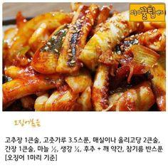 Food Festival, Korean Food, Sauce Recipes, Chicken Wings, Recipies, Tasty, Meat, Baking, Winter