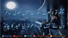 Eid Poetry Urdu 8 Images To Greet Loved Ones Urdu Poetry Romantic, Love Poetry Urdu, Poetry Quotes, Urdu Image, Shayari Image, Eid Ul Adha 2018, Eid Shayari, Eid Poetry, Best Urdu Poetry Images